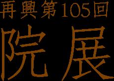 105inten