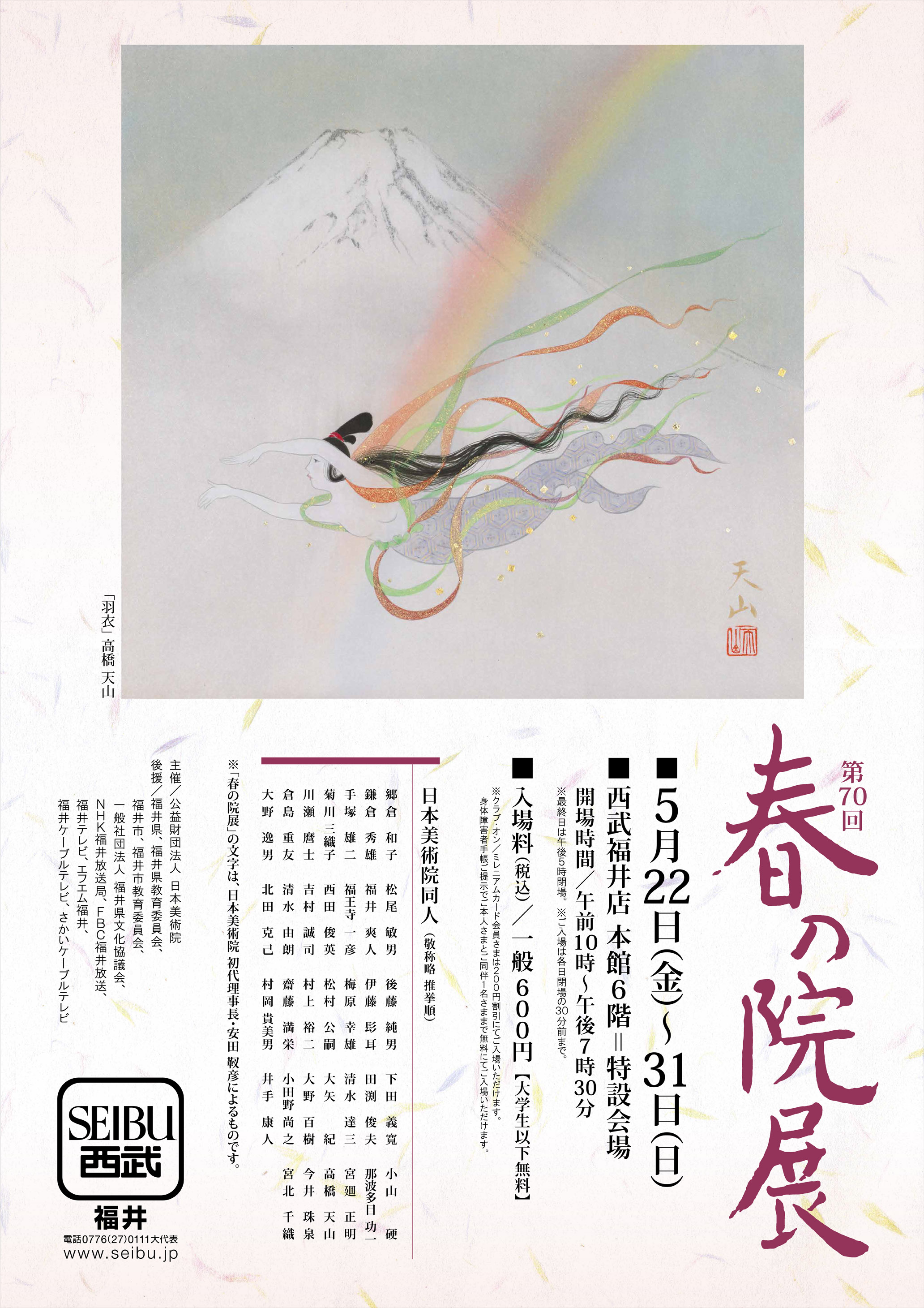 fukui_poster