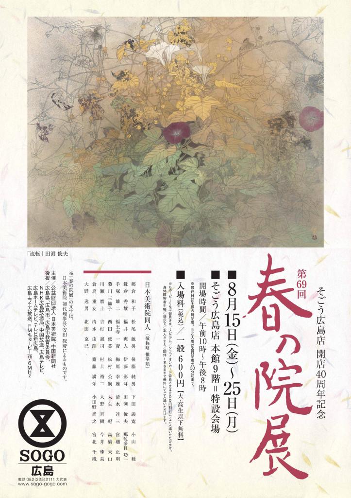 hiroshima_poster