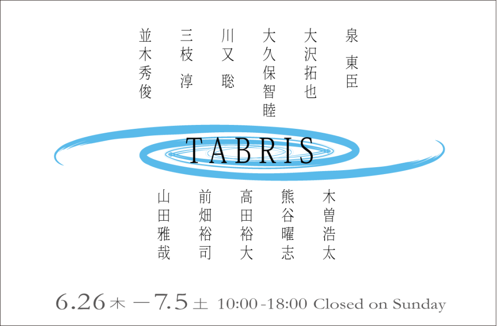 top_exh_tabris14